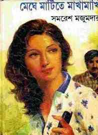 Read more about the article Meghe Matite Makhamakhi : Samoresh Majumder ( সমরেশ মজুমদার : মেঘে মাটিতে মাখামাখি )