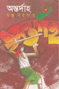 Read more about the article Antardaha – Manju Sarkar – অন্তর্দাহ – মঞ্জু সরকার