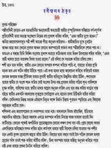 Read more about the article Didi : Rabindranath Tagore ( রবীন্দ্রনাথ ঠাকুর : দিদি )
