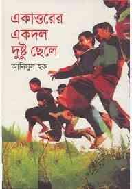 Read more about the article Ekattorer Ekdol Dushtu Chele : Anisul Hoque ( আনিসুল হক : একাত্তরের একদল দুষ্ট ছেলে )