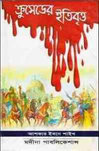 Read more about the article Crusader Itibritto : Crusade Series ( ক্রুসেড সিরিজ : ক্রুসেডের ইতিবৃত্ত )