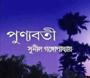 Read more about the article Punyaboti : Sunil Gangapadhyay ( সুনীল গঙ্গোপাধ্যায় : পুন্যবতী )