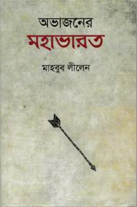 Read more about the article Ovajaner Mohavarot – Mahbub Lilen – অভাজনের মহাভারত – মাহবুব লীলেন
