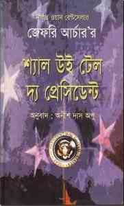 Read more about the article Shall We Tell The President : Bangla Onobad E-Book ( বাংলা অনুবাদ ই বুক : শ্যাল উই টেল দ্য প্রেসিডেন্ট )