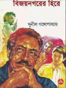 Read more about the article Bijoynogorer Hire : Sunil Gangapadhyay ( সুনীল গঙ্গোপাধ্যায় : বিজয় নগরের হীরে ) { কাকাবাবু সিরিজ }