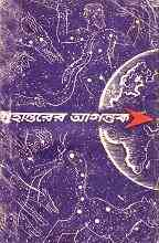 Read more about the article Grohantorer Agontuk : Bangla Onobad E-Book ( বাংলা অনুবাদ ই বুক : গ্রহান্তরের আগন্তুক )