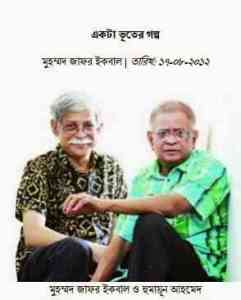 Read more about the article Ekta Vuter Golpo : Jafar Iqbal ( জাফর ইকবাল : একটা ভুতের গল্প )