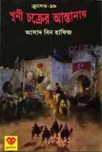 Read more about the article Khuni Chakrer Astanay : Crusade Series ( ক্রুসেড সিরিজ : খুনি চক্রের আস্তানায় )