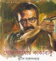 Read more about the article Golok Dhadhay Kakababu : Sunil Gangapadhyay ( সুনীল গঙ্গোপাধ্যায় : গোলক ধাঁধায় কাকাবাবু )