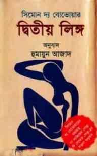 Dwitio Lingo by Humayun Azad