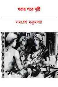 Read more about the article Khorar Pore Brishti : Samoresh Majumder ( সমরেশ মজুমদার : খরার পরে বৃষ্টি )