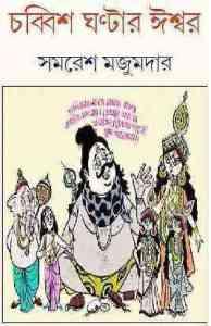 Read more about the article Chobbish Ghontar Ishwar : Samaresh Majumdar (সমরেশ মজুমদার : চব্বিশ ঘন্টার ঈশ্বর)