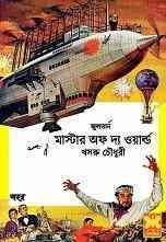 Read more about the article Master Of The World : Bangla Onobad E-Book ( বাংলা অনুবাদ ই বুক : মাস্টার অফ দ্য ওয়ার্ল্ড )