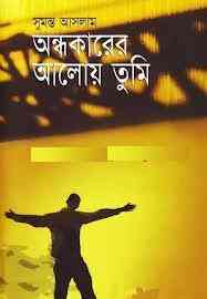 Read more about the article Andhokarer Aloy Tumi : Sumanto Aslam ( সুমন্ত আসলাম : অন্ধকারের আলোয় তুমি )