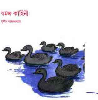 Jomoj kahini by Sunil Gangopadhyay Bangla pdf, bengali pdf ,bangla pdf, bangla bhuter golpo, Bangla PDF, Free ebooks download, bengali book pdf, bangla pdf book, bangla pdf book collection ,masud rana pdf, tin goyenda pdf , porokiya golpo, Sunil Gangopadhyay books pdf download