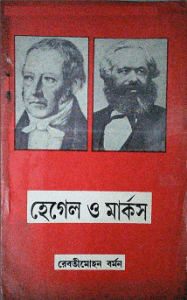 Read more about the article Hegel O Marx : Rebathi Mohan Barman ( রেবতীমোহন বর্মন : হেগেল ও মার্কস )