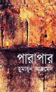 Read more about the article Parapar By Humayun Ahmed ( হুমায়ুন আহমেদ : পারাপার )