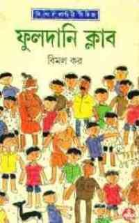 Fuldani Club by Bimal Kar - ফুলদানি ক্লাব - বিমল কর bangla pdf, bengali pdf , Bimal Kar bangla pdf book download