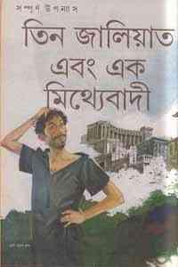 Read more about the article Tin Jaliat Ek Mithebadi : Samoresh Majumder ( সমরেশ মজুমদার : তিন জালিয়াত এক মিথ্যেবাদী )