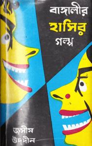 Read more about the article Bangalir Hasir Golpo -1 : Jasimuddin ( জসীমউদ্দীন : বাঙালির হাসির গল্প -১ )