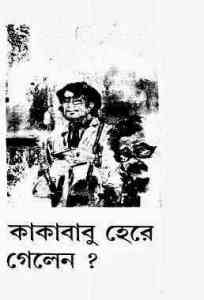 Read more about the article Kakababu Here Gelen : Sunil Gangapadhyay ( সুনীল গঙ্গোপাধ্যায় : কাকাবাবু হেরে গেলেন ) { কাকাবাবু সিরিজ }