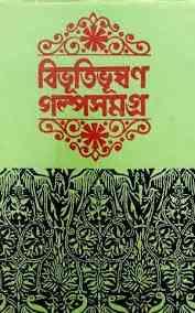 Read more about the article Bibhutibhusan GolpoSomogro Part 1 : Bibhutibhushan Bandopadhyay ( বিভূতিভূষণ বন্দোপাধ্যায় : বিভূতিভূষণ গল্পসমগ্র পর্ব ১ )