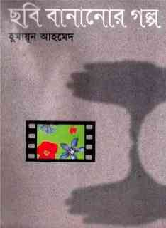 Chhobi Bananor Golpo by Humayun Ahmed pdf download