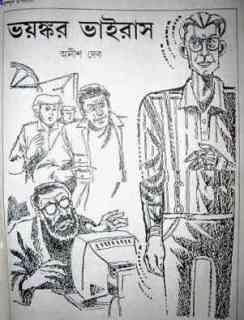 Voyonkor virus by Anish Dev Bangla pdf, bengali pdf ,bangla pdf, bangla bhuter golpo, Bangla PDF, Free ebooks download, bengali book pdf, bangla pdf book, bangla pdf book collection ,masud rana pdf, tin goyenda pdf , porokiya golpo, Anish Dev books pdf download