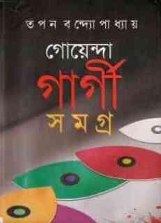 Goyenda Gargi Samagra by Tapan Bandyopadhyay - গোয়েন্দা গার্গী সমগ্র - তপন বন্দ্যোপাধ্যায়, bangla pdf, bengali pdf , Tapan Bandyopadhyay bangla pdf book download