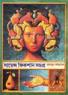 Science Fiction Samagra by Humayun Ahmed pdf download