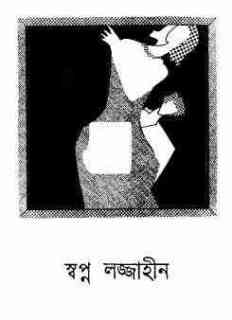 Swapno Lojjahin by Sunil Gangopadhyay Bangla pdf, bengali pdf ,bangla pdf, bangla bhuter golpo, Bangla PDF, Free ebooks download, bengali book pdf, bangla pdf book, bangla pdf book collection ,masud rana pdf, tin goyenda pdf , porokiya golpo, Sunil Gangopadhyay books pdf download