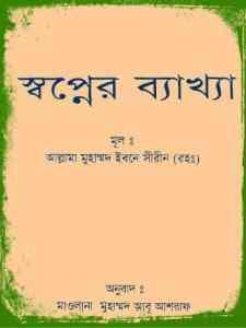 Khwab Nama - Islamik Book - খোয়াব নামা - স্বপ্নের ব্যাখ্যা - ইসলামিক বই