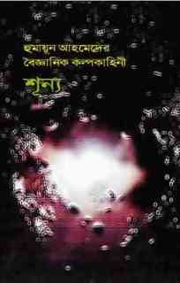 Shunya by Humayun Ahmed pdf download