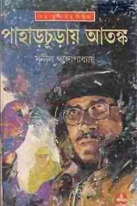 Read more about the article Pahar Churai Atonko : Sunil Gangapadhyay ( সুনীল গঙ্গোপাধ্যায় : পাহাড়চুড়ায় আতঙ্ক ) { কাকাবাবু সিরিজ }