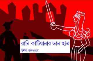 Rani Katianar Daan Haat by Sunil Gangopadhyay Bangla pdf,  bengali pdf ,bangla pdf, bangla bhuter golpo, Bangla PDF, Free ebooks download, bengali book pdf, bangla pdf book, bangla pdf book collection ,masud rana pdf, tin goyenda pdf , porokiya golpo, Sunil Gangopadhyay books pdf download