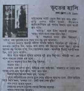 Read more about the article Bhooter Hashi : TIN GOYENDA ( তিন গোয়েন্দা : ভুতের হাসি )