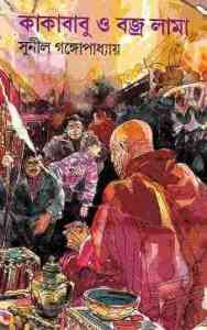 Read more about the article Kakababu O Bojjro Lama : Sunil Gangapadhyay ( সুনীল গঙ্গোপাধ্যায় : কাকাবাবু ও বজ্র লামা ) { কাকাবাবু সিরিজ }