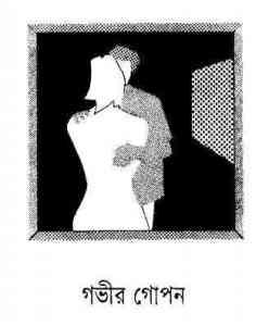 Read more about the article Gobhir Gopon : Sunil Gangapadhyay ( সুনীল গঙ্গোপাধ্যায় : গভীর গোপন )