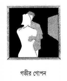 Gobhir Gopon by Sunil Gangopadhyay Bangla pdf, bengali pdf ,bangla pdf, bangla bhuter golpo, Bangla PDF, Free ebooks download, bengali book pdf, bangla pdf book, bangla pdf book collection ,masud rana pdf, tin goyenda pdf , porokiya golpo, Sunil Gangopadhyay books pdf download