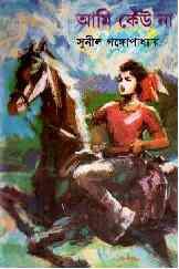 Ami Keu Na by Sunil Gangopadhyay Bangla pdf, bengali pdf ,bangla pdf, bangla bhuter golpo, Bangla PDF, Free ebooks download, bengali book pdf, bangla pdf book, bangla pdf book collection ,masud rana pdf, tin goyenda pdf , porokiya golpo, Sunil Gangopadhyay books pdf download