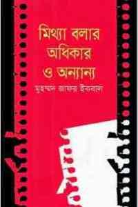 Read more about the article Mithya Balar Adhikar O Annanya : Jafar Iqbal ( জাফর ইকবাল : মিথ্যা বলার অধিকার ও অন্যান্য )