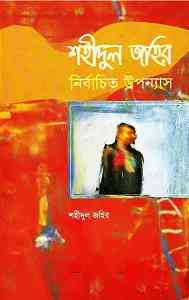 Read more about the article Nirbachito Upnnash : Shahidul Zahir ( নির্বাচিত উপন্যাস : শহীদুল জহির )