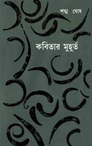 Read more about the article Kobitar Muhurto : Shankha Ghosh ( শঙ্খ ঘোষ : কবিতার মুহূর্ত )