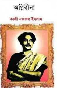 Read more about the article Agnibina : kazi Nazrul Islam ( কাজী নজরুল ইসলাম : অগ্নিবীণা )