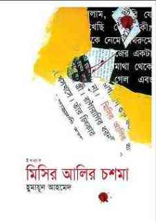 Misir Alir Choshma by Humayun Ahmed pdf download