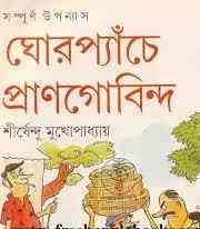 Read more about the article Ghor Panche Prangobindo : Shirshendu Mukhopadhyay ( শীর্ষেন্দু মুখোপাধ্যায় : ঘোর পাঁচে প্রাণগোবিন্দ )