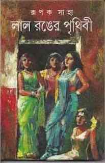 Lal Ronger Prithibi : Rupok Saha ( রূপক সাহা : লাল রঙের পৃথিবী )