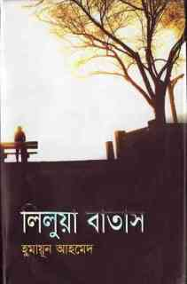 Lilua Batas by Humayun Ahmed pdf download