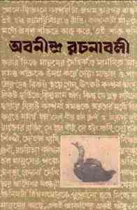 Read more about the article Abonindranath Rochanaboli -2 : Abanindranath Tagore ( অবনীন্দ্রনাথ ঠাকুর : অবনীন্দ্র রচনাবলী পর্ব ২ )