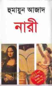 Read more about the article Nari by Humayun Azad ( হুমায়ুন আজাদ : নারী )